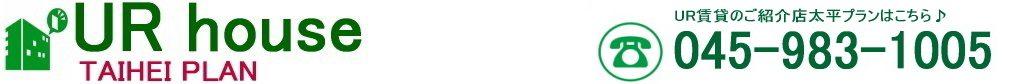 横浜市青葉区「UR賃貸」物件一覧